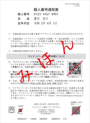 マイ ナンバーカード 交付 申請 書 qr コード