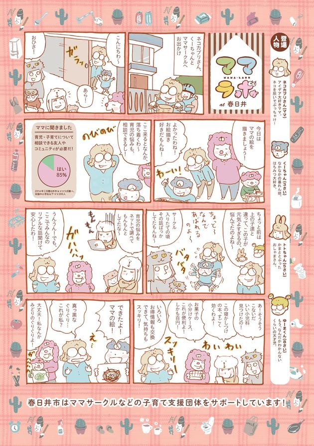 PRマンガ「ママラボat春日井」