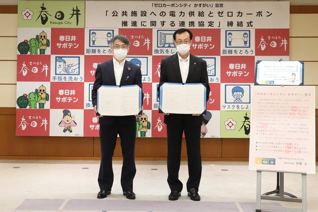 鈴与電力株式会社と連携協定の写真