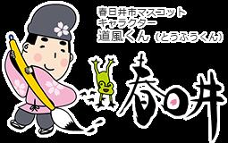 春日井市マスコットキャラクター 道風くん(とうふうくん)